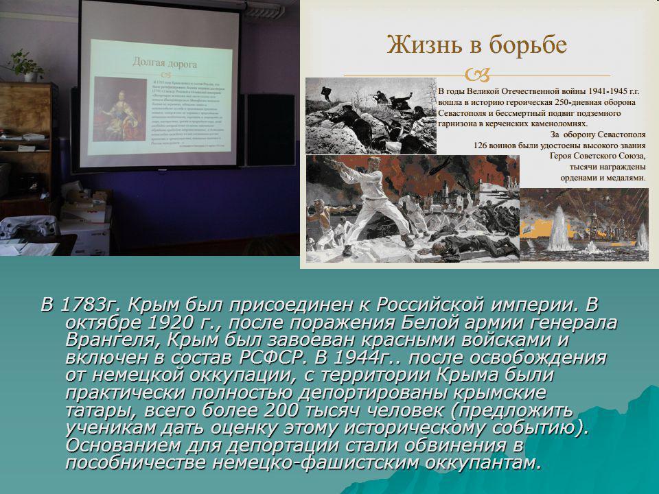 В 1783г. Крым был присоединен к Российской империи.
