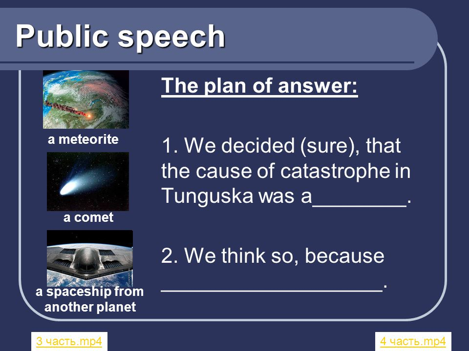 Public speech The plan of answer: 1. We decided (sure), that the cause of catastrophe in Tunguska was a________. 2. We think so, because _____________