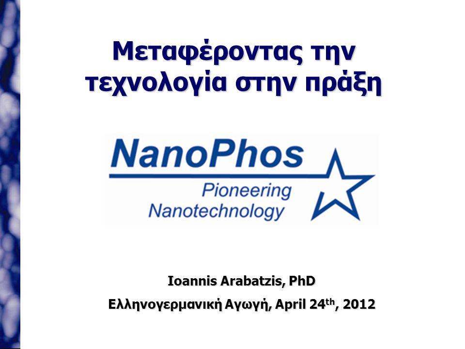 Μεταφέροντας την τεχνολογία στην πράξη Ioannis Arabatzis, PhD Ελληνογερμανική Αγωγή, April 24 th, 2012