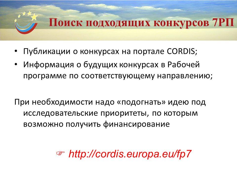 Поиск подходящих конкурсов 7РП Публикации о конкурсах на портале CORDIS; Информация о будущих конкурсах в Рабочей программе по соответствующему направлению; При необходимости надо «подогнать» идею под исследовательские приоритеты, по которым возможно получить финансирование  http://cordis.europa.eu/fp7