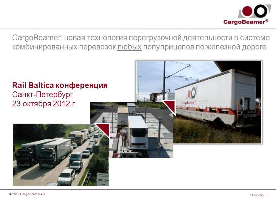 14-10-12 - 1© 2012 CargoBeamer AG CargoBeamer: новая технология перегрузочной деятельности в системе комбинированных перевозок любых полуприцепов по железной дороге Rail Baltica конференция Санкт-Петербург 23 октября 2012 г.
