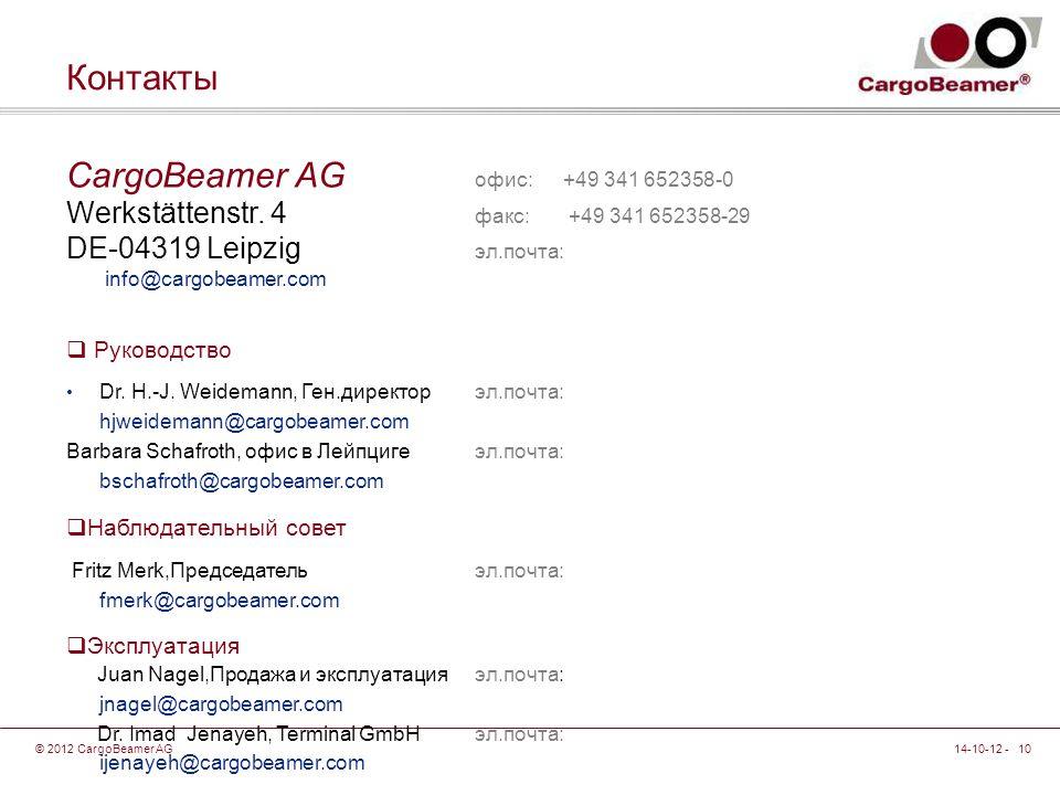 14-10-12 - 10© 2012 CargoBeamer AG Контакты CargoBeamer AG офис: +49 341 652358-0 Werkstättenstr.