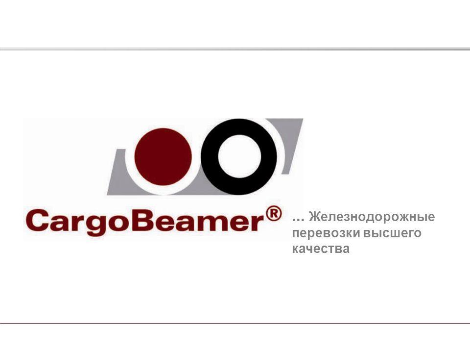 14-10-12 - 8© 2012 CargoBeamer AG... Железнодорожные перевозки высшего качества