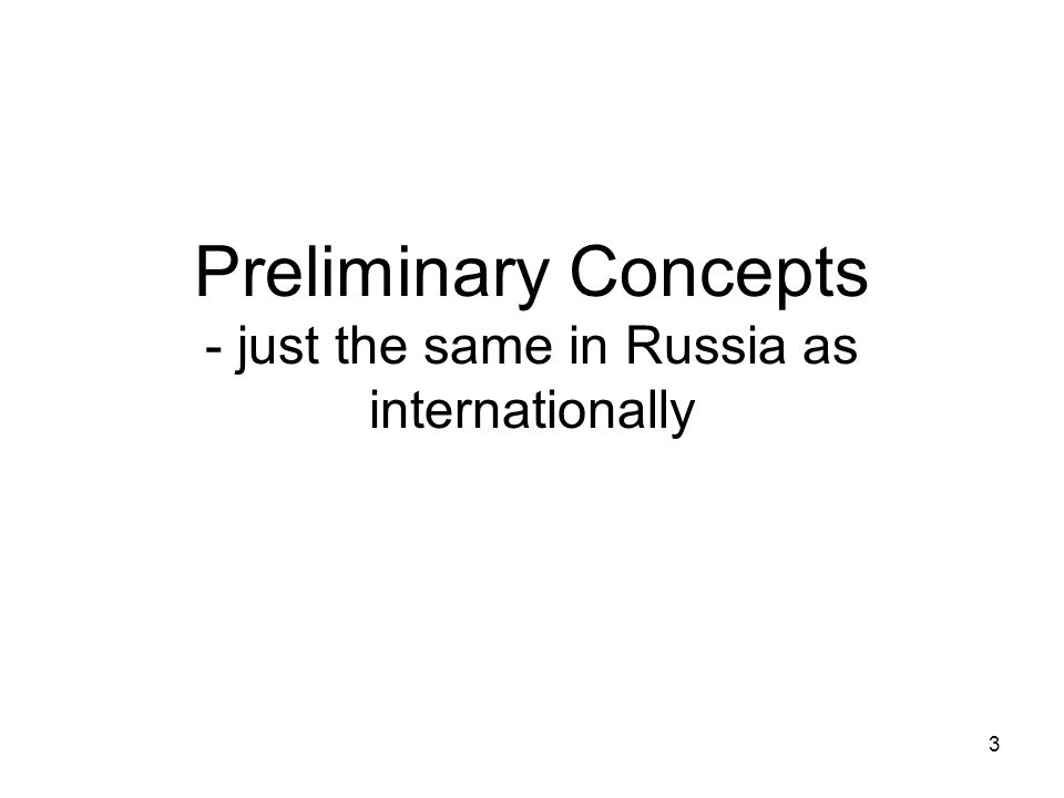 3 Preliminary Concepts - just the same in Russia as internationally