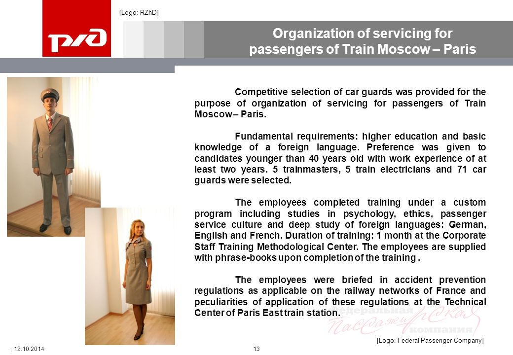 13, 12.10.2014 Competitive selection of car guards was provided for the purpose of organization of servicing for passengers of Train Moscow – Paris.