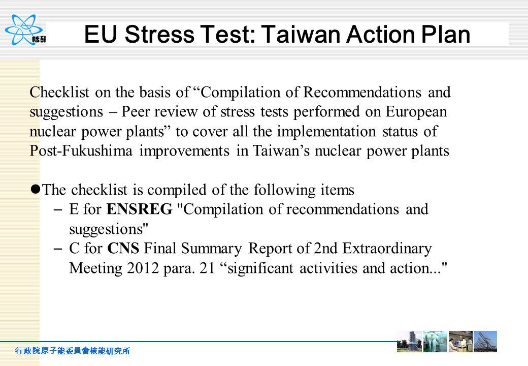 """行政院原子能委員會核能研究所 EU Stress Test: Taiwan Action Plan Checklist on the basis of """"Compilation of Recommendations and suggestions – Peer review of stress te"""