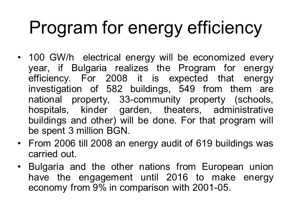 Program for energy efficiency 100 GW/h electrical energy will be economized every year, if Bulgaria realizes the Program for energy efficiency.