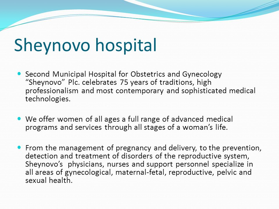"Sheynovo hospital Second Municipal Hospital for Obstetrics and Gynecology ""Sheynovo"" Plc. celebrates 75 years of traditions, high professionalism and"