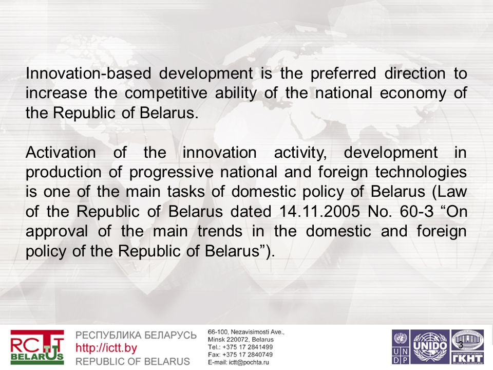 3 Innovation-based development is the preferred direction to increase the competitive ability of the national economy of the Republic of Belarus.