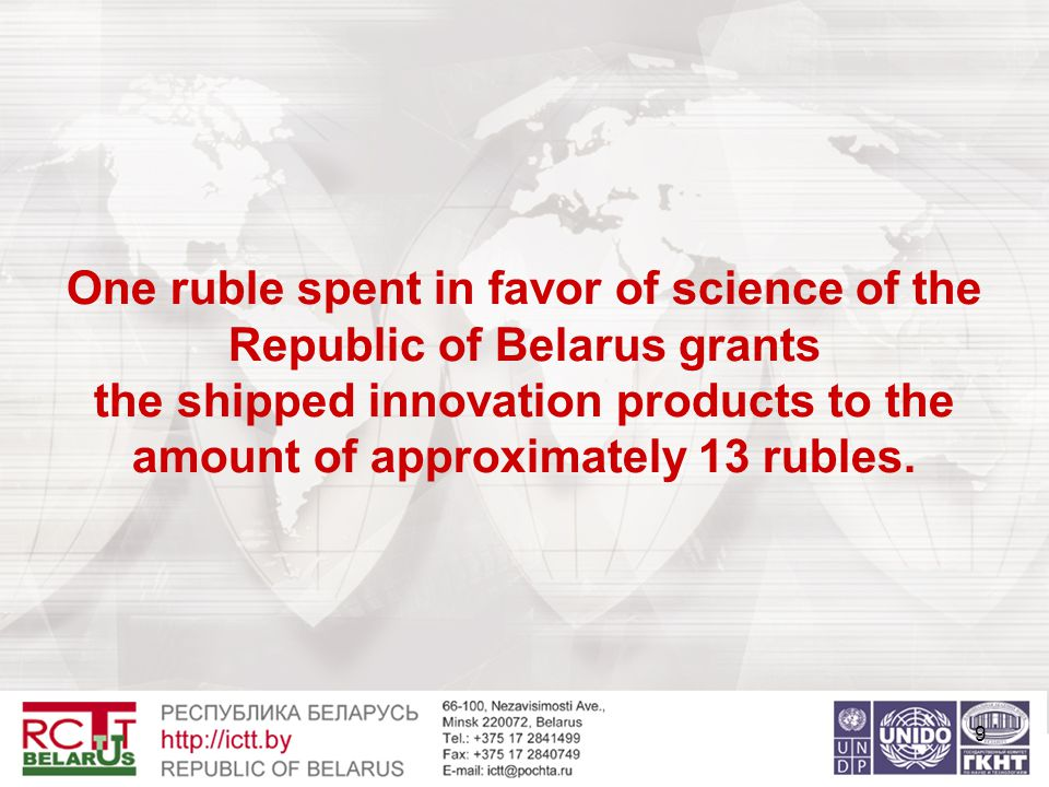 9 One ruble spent in favor of science of the Republic of Belarus grants the shipped innovation products to the amount of approximately 13 rubles.