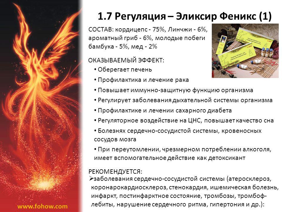 1.7 Регуляция – Эликсир Феникс (1) www.fohow.com Оберегает печень Профилактика и лечение рака Повышает иммунно-защитную функцию организма Регулирует з