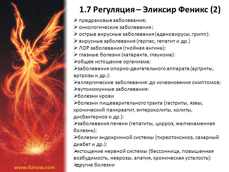 1.7 Регуляция – Эликсир Феникс (2) www.fohow.com  предраковые заболевания;  онкологические заболевания ;  острые вирусные заболевания (аденовирусы,