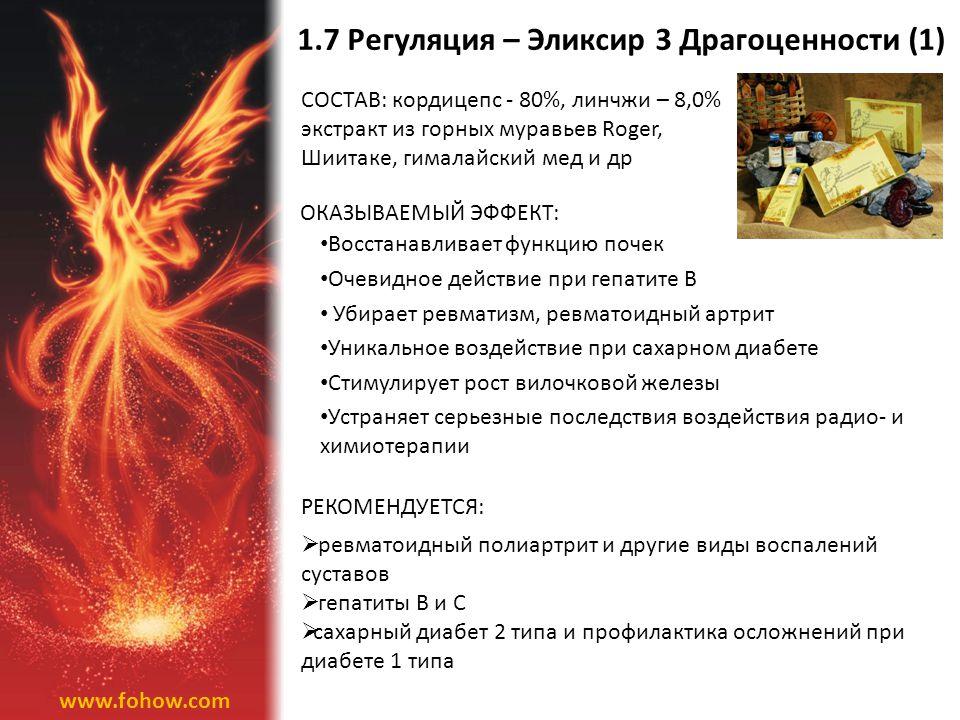 1.7 Регуляция – Эликсир 3 Драгоценности (1) www.fohow.com Восстанавливает функцию почек Очевидное действие при гепатите В Убирает ревматизм, ревматоид