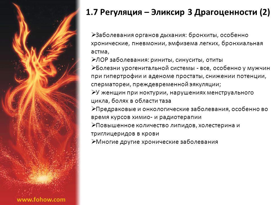 1.7 Регуляция – Эликсир 3 Драгоценности (2) www.fohow.com  Заболевания органов дыхания: бронхиты, особенно хронические, пневмонии, эмфизема легких, б