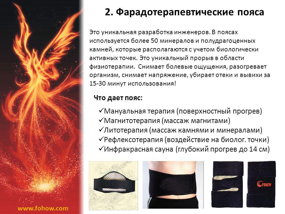 2. Фарадотерапевтические пояса www.fohow.com Что дает пояс: Мануальная терапия (поверхностный прогрев) Магнитотерапия (массаж магнитами) Литотерапия (