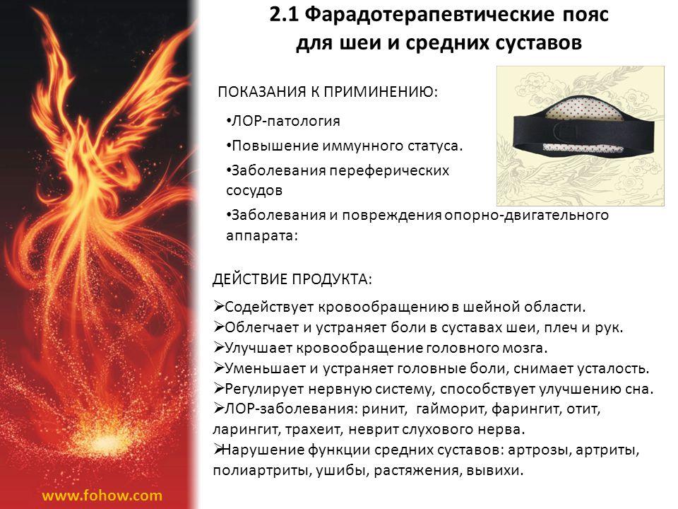 2.1 Фарадотерапевтические пояс для шеи и средних суставов www.fohow.com ЛОР-патология Повышение иммунного статуса. Заболевания переферических сосудов