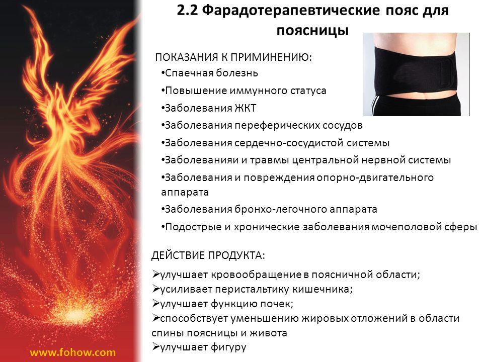 2.2 Фарадотерапевтические пояс для поясницы www.fohow.com Спаечная болезнь Повышение иммунного статуса Заболевания ЖКТ Заболевания переферических сосу