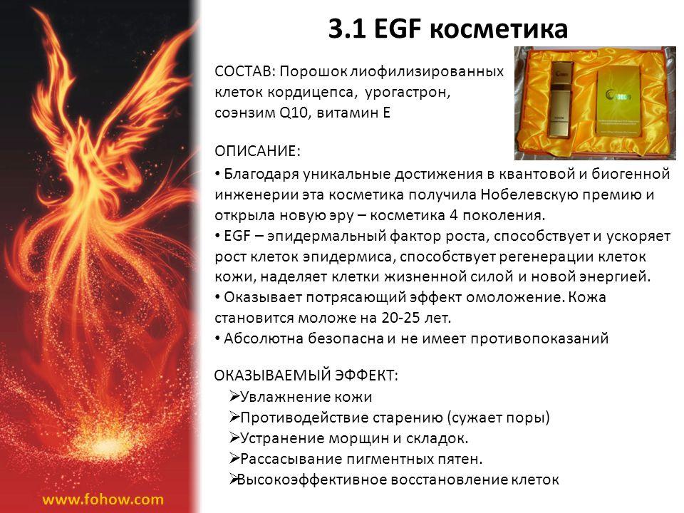 3.1 ЕGF косметика www.fohow.com  Увлажнение кожи  Противодействие старению (сужает поры)  Устранение морщин и складок.  Рассасывание пигментных пя