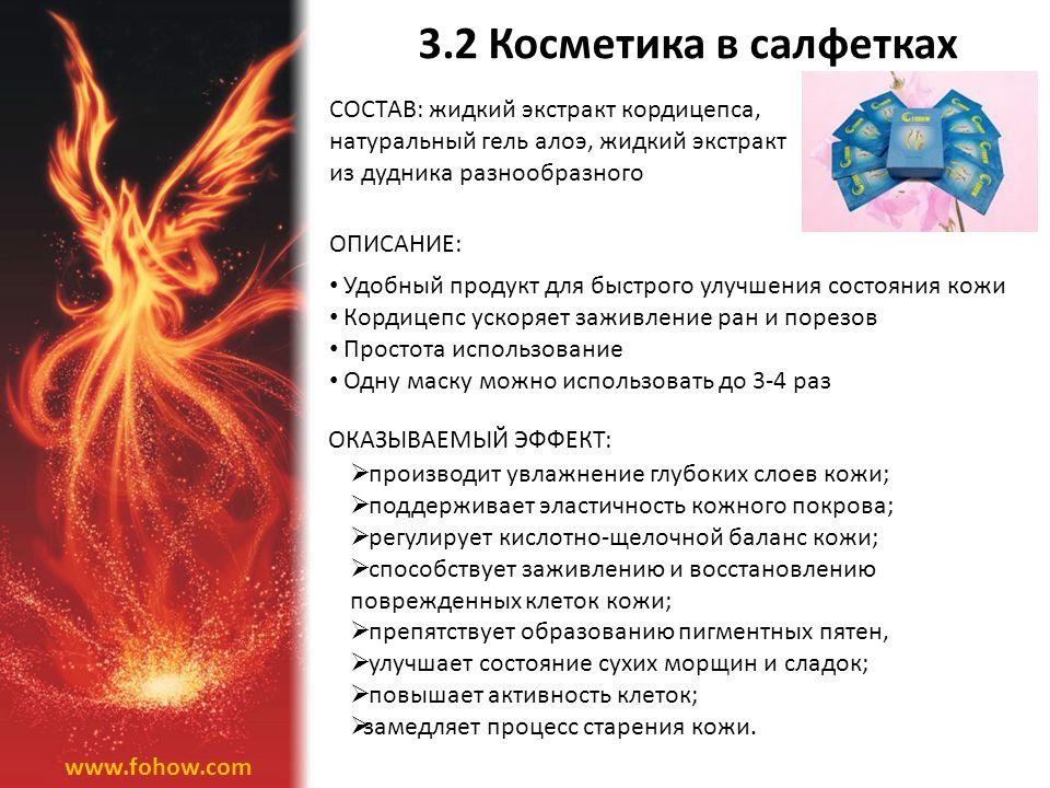 3.2 Косметика в салфетках www.fohow.com  производит увлажнение глубоких слоев кожи;  поддерживает эластичность кожного покрова;  регулирует кислотн