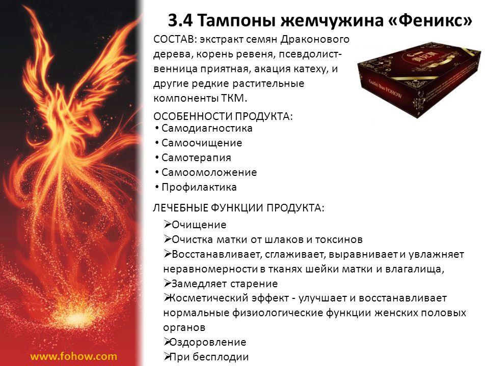 3.4 Тампоны жемчужина «Феникс» www.fohow.com  Очищение  Очистка матки от шлаков и токсинов  Восстанавливает, сглаживает, выравнивает и увлажняет не
