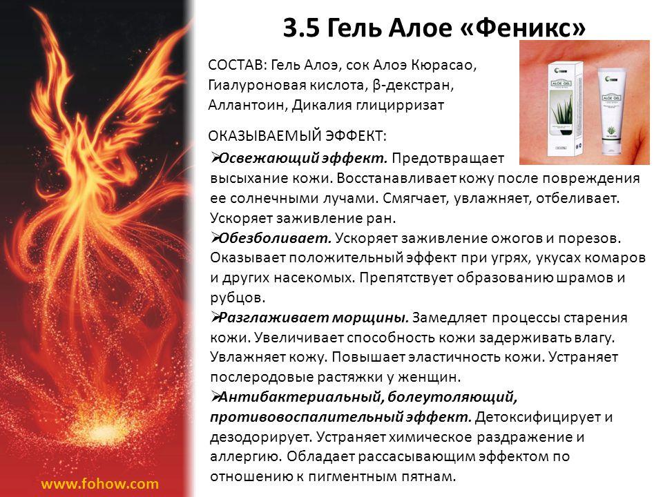 3.5 Гель Алое «Феникс» www.fohow.com  Освежающий эффект. Предотвращает высыхание кожи. Восстанавливает кожу после повреждения ее солнечными лучами. С