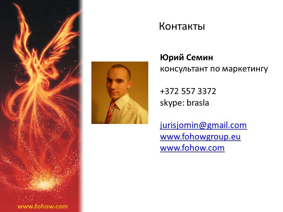Юрий Семин консультант по маркетингу +372 557 3372 skype: brasla jurisjomin@gmail.com www.fohowgroup.eu www.fohow.com Контакты www.fohow.com