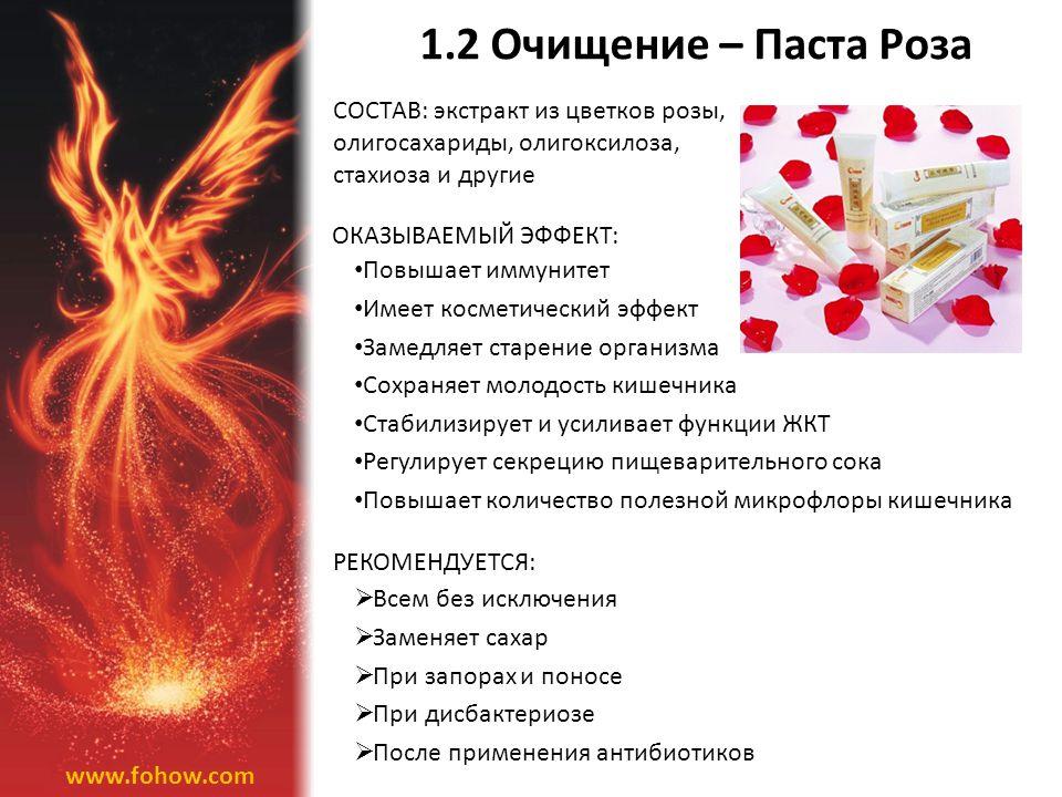1.2 Очищение – Паста Роза www.fohow.com Повышает иммунитет Имеет косметический эффект Замедляет старение организма Сохраняет молодость кишечника Стаби