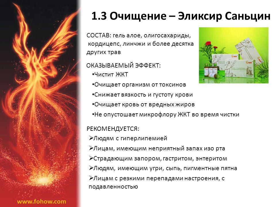 1.3 Очищение – Эликсир Саньцин www.fohow.com Чистит ЖКТ Очищает организм от токсинов Снижает вязкость и густоту крови Очищает кровь от вредных жиров Н