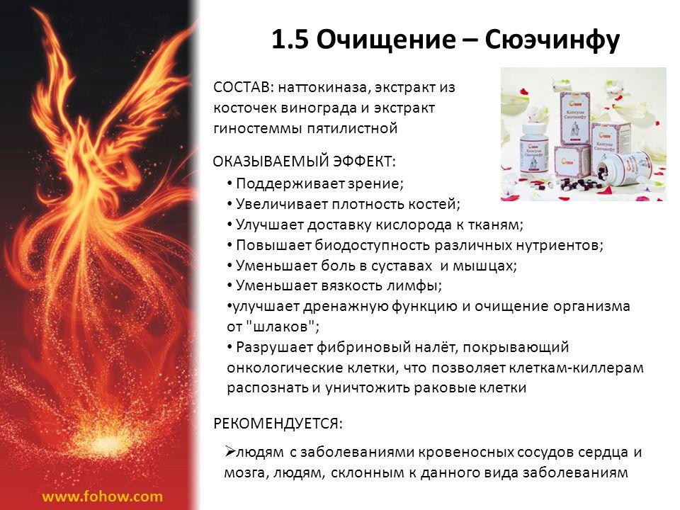 1.5 Очищение – Сюэчинфу www.fohow.com Поддерживает зрение; Увеличивает плотность костей; Улучшает доставку кислорода к тканям; Повышает биодоступность