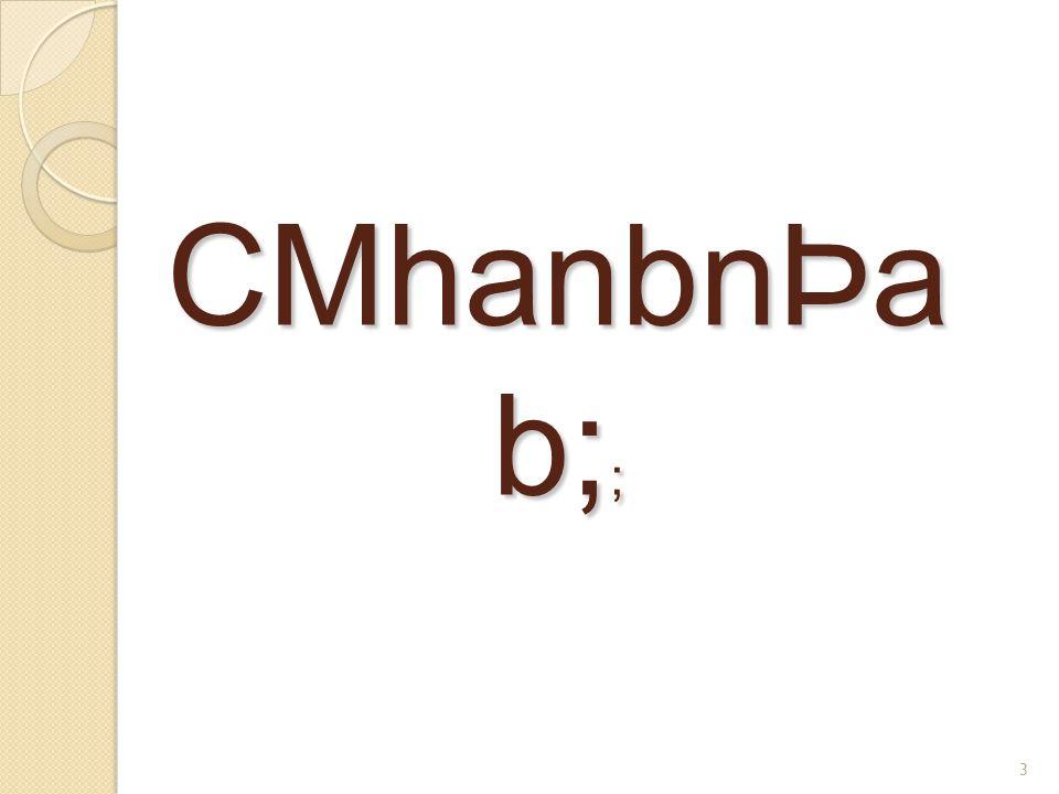 CMhanbnÞa b; ; 3