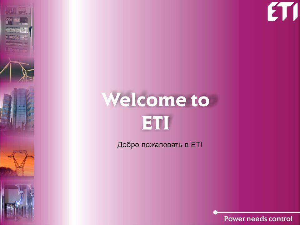 Добро пожаловать в ETI