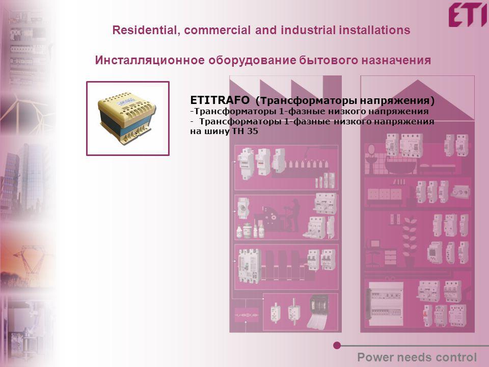 Residential, commercial and industrial installations Инсталляционное оборудование бытового назначения ETITRAFO (Трансформаторы напряжения) -Трансформаторы 1-фазные низкого напряжения на шину TH 35 Power needs control