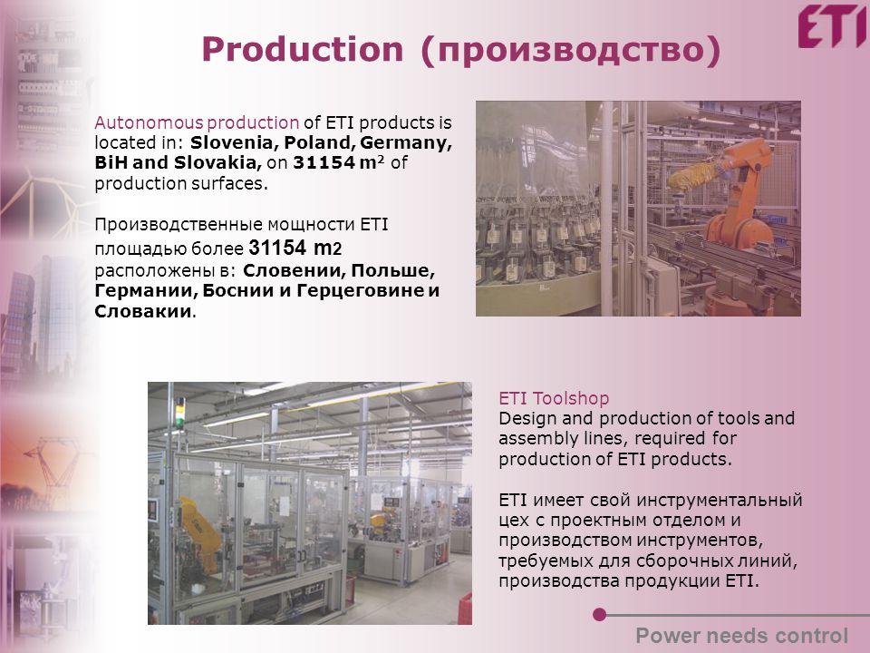 Logistics (Логистика) ETI's great advantage are local warehouses: Slovenia, Romunia, Poland, BiH, Slovakia… Одно из важных преимуществ ETI - локальные склады: В Словении, Румынии, Польше, Боснии и Герцеговине, Словакии … Power needs control