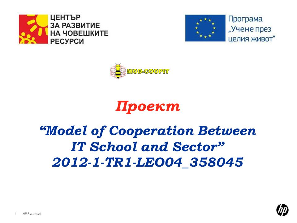 HP Restricted1 Проект Model of Cooperation Between IT School and Sector 2012-1-TR1-LEO04_358045