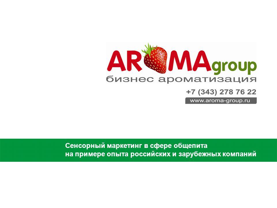 Сенсорный маркетинг в сфере общепита на примере опыта российских и зарубежных компаний