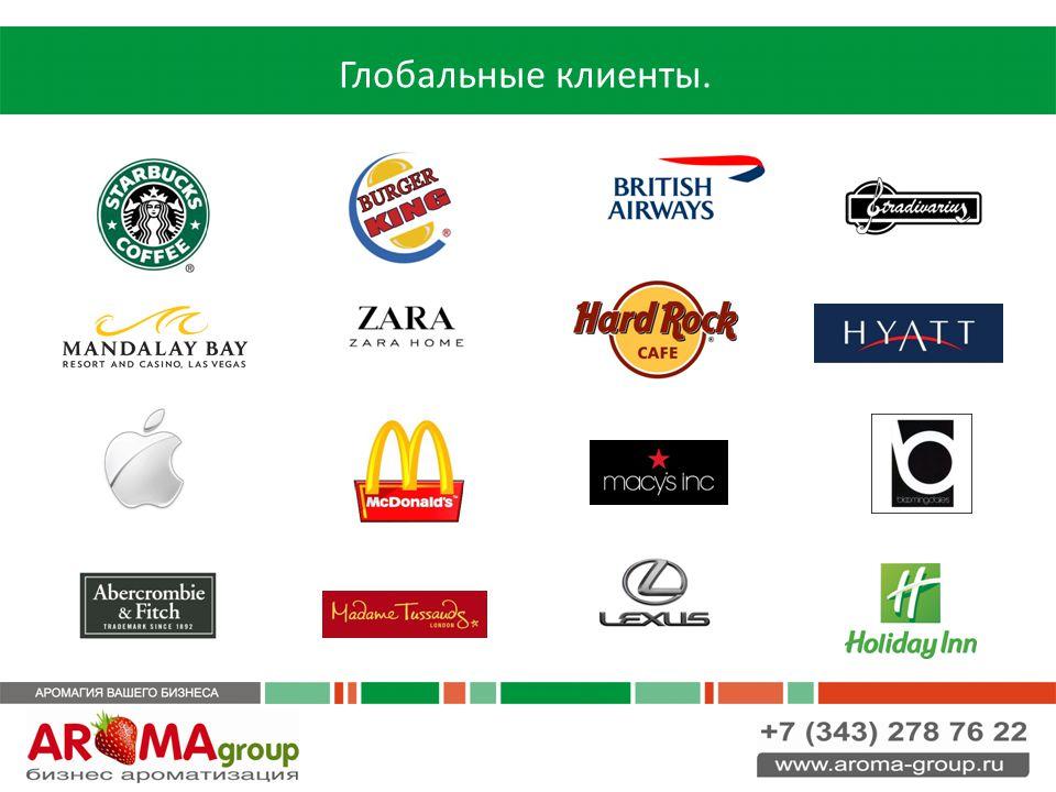 Глобальные клиенты.