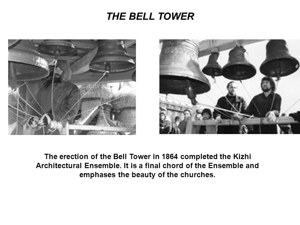 The erection of the Bell Tower in 1864 completed the Kizhi Architectural Ensemble. It is a final chord of the Ensemble and emphases the beauty of the