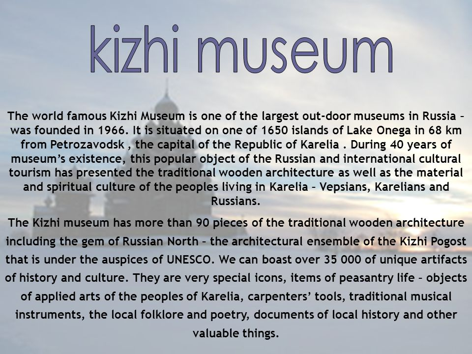 The Kizhi museum has more than 90 pieces of the traditional wooden architecture including the gem of Russian North – the architectural ensemble of the