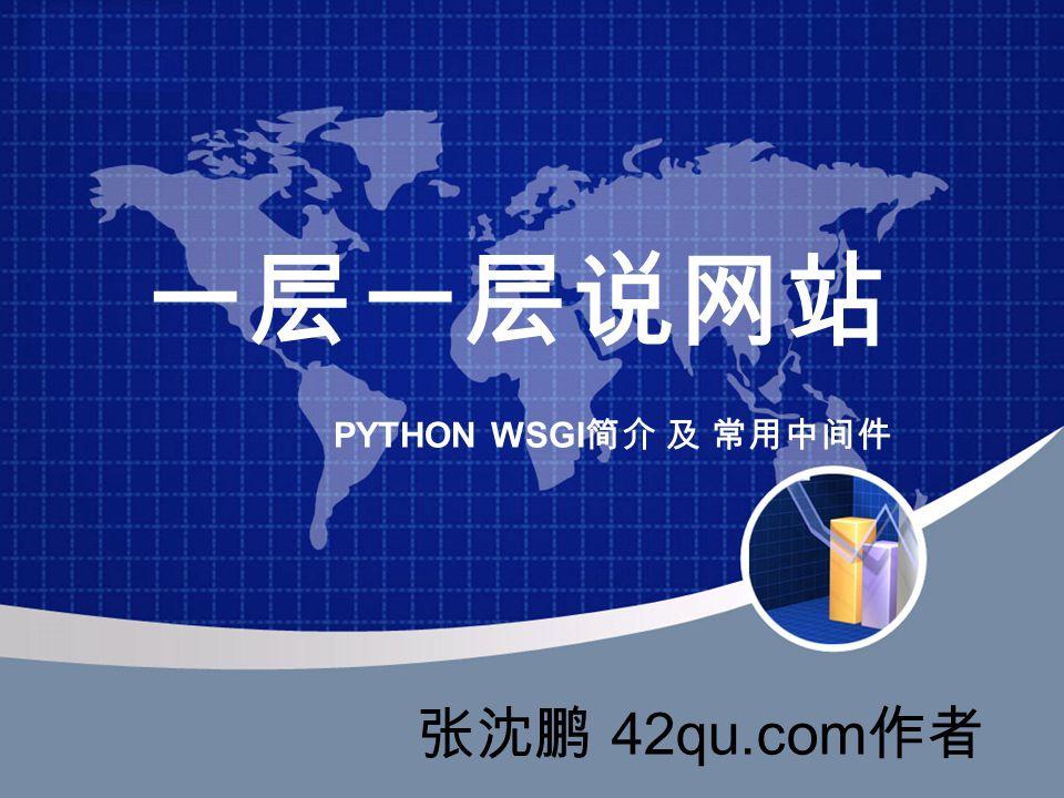 一层一层说网站 PYTHON WSGI 简介 及 常用中间件 张沈鹏 42qu.com 作者