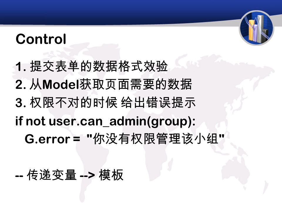 Control 1. 提交表单的数据格式效验 2. 从 Model 获取页面需要的数据 3.