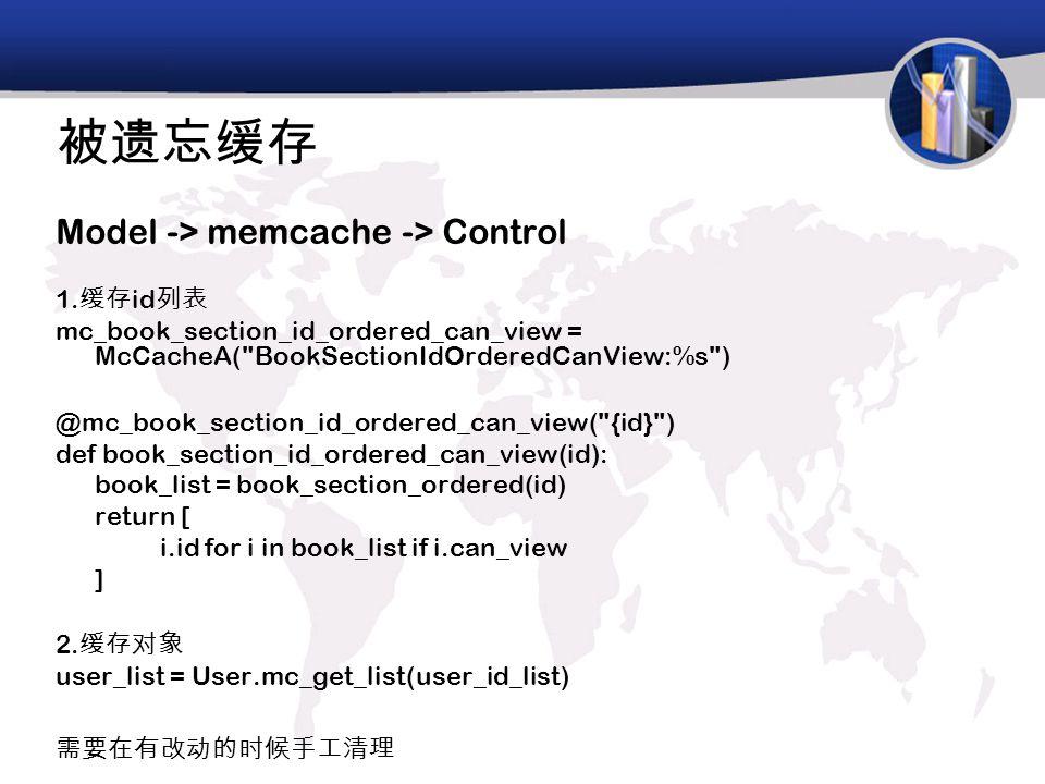被遗忘缓存 Model -> memcache -> Control 1.