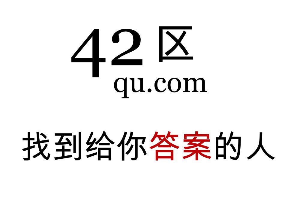 42 qu.com 区 找到给你答案的人