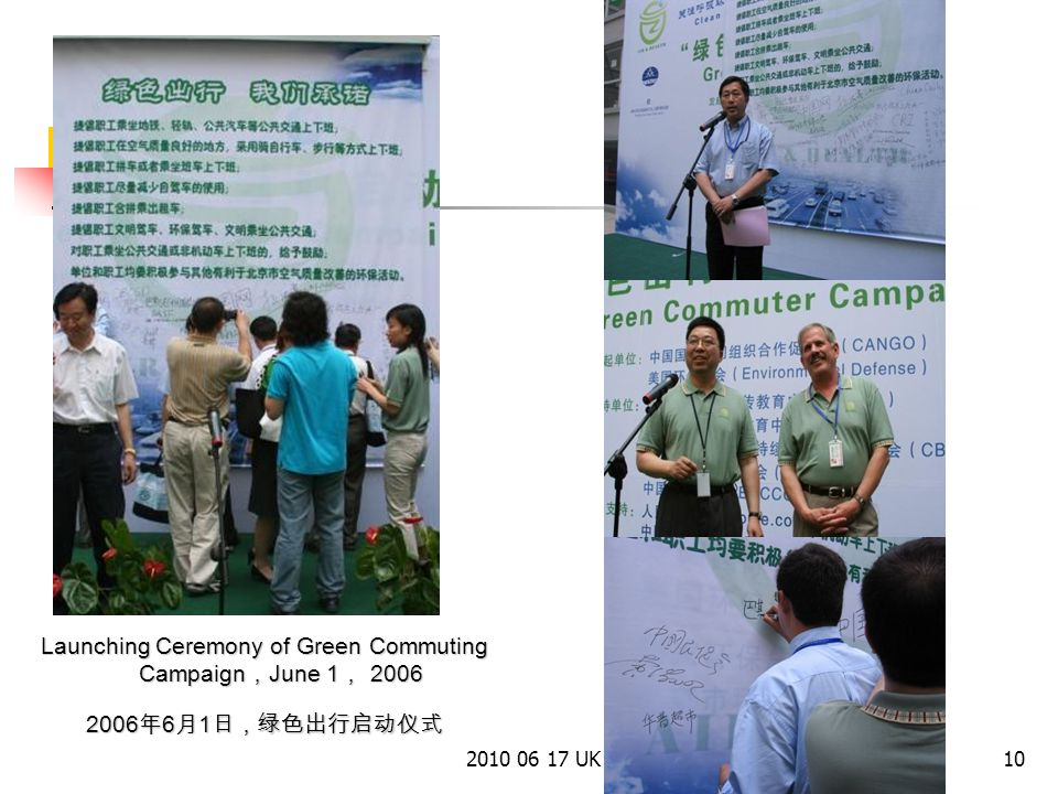 10 Launching Ceremony of Green Commuting Campaign , June 1 , 2006 2006 年 6 月 1 日,绿色出行启动仪式