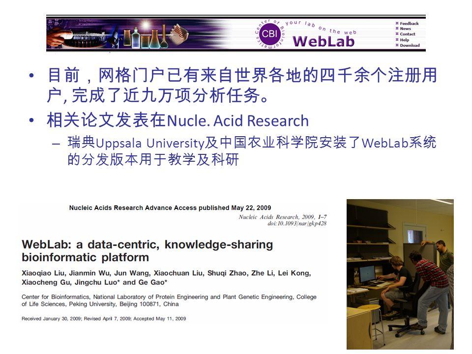 目前,网格门户已有来自世界各地的四千余个注册用 户, 完成了近九万项分析任务。 相关论文发表在 Nucle. Acid Research – 瑞典 Uppsala University 及中国农业科学院安装了 WebLab 系统 的分发版本用于教学及科研