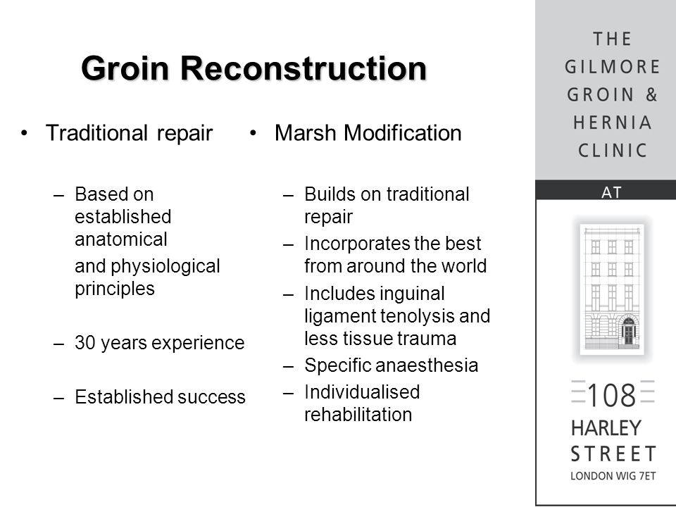 Groin Reconstruction Marsh Modification –Builds on traditional repair –Incorporates the best from around the world –Includes inguinal ligament tenolys