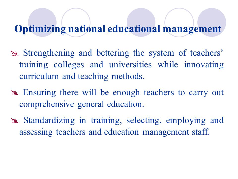 Optimizing national educational management  Strengthening and bettering the system of teachers' training colleges and universities while innovating c