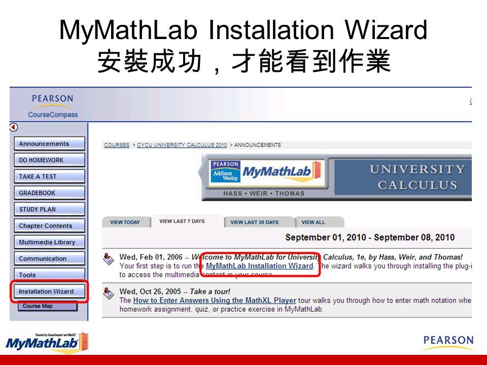 MyMathLab Installation Wizard 安裝成功,才能看到作業