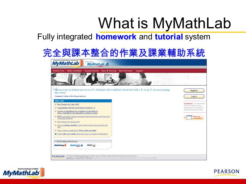 What is MyMathLab homework tutorial Fully integrated homework and tutorial system完全與課本整合的作業及課業輔助系統