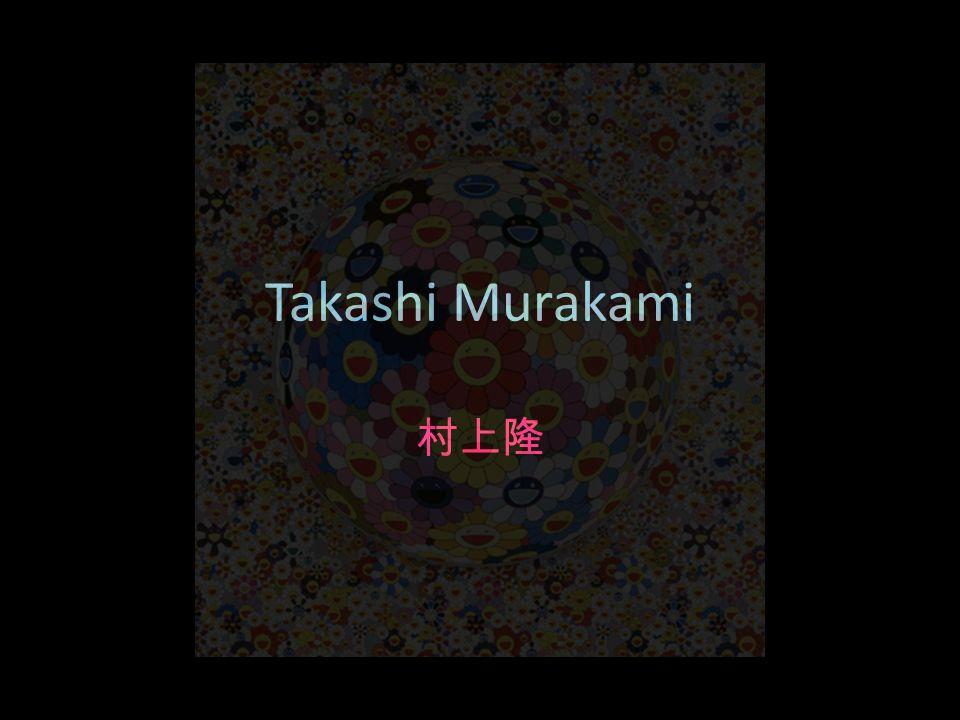Takashi Murakami 村上隆