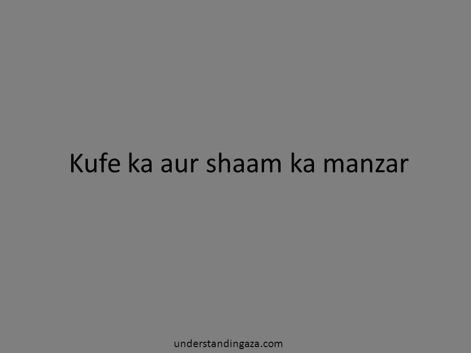 Kufe ka aur shaam ka manzar understandingaza.com